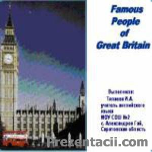 Famous people of Great Britain – Знаменитые люди ...