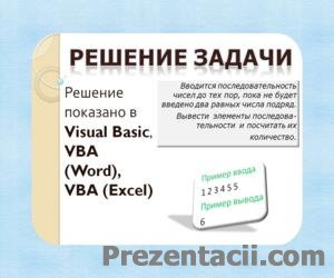 ������� ������ � VB, VBA(Word),VBA(Excel)
