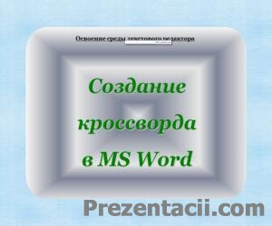 �������� ����������� � MS WORD