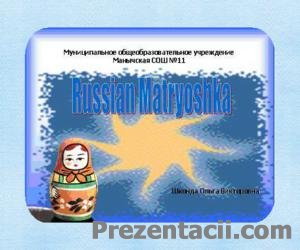 Russian Matryoshka - ������� ��������