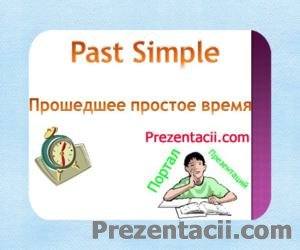 Past Simple - ��������� ������� �����
