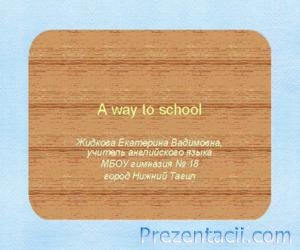 A way to school (������ � �����)
