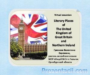 Презентация The United Kingdom