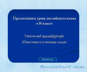 Famous and succesful people (��������� � �������� ����)