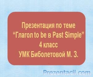 ������ to be � Past Simple