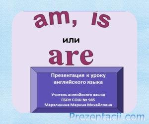 Am, is или are