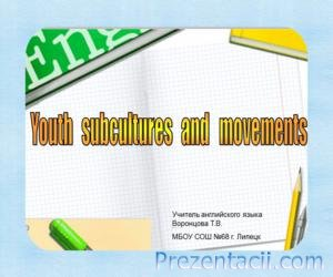 Youth subcultures and movements (���������� ����������� � ��������)