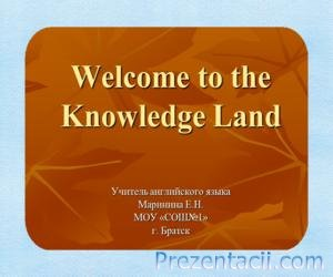 Welcome to the Knowledge Land (����� ���������� � ������ ������)