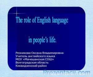 The role of English language in people's life (���� ����������� ����� � �� ...