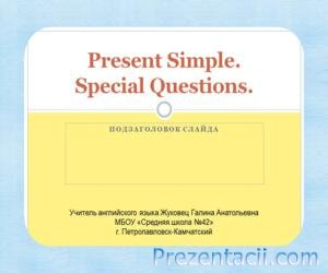 Present Simple. Special Questions (��������� ������� �����. ����������� ��� ...