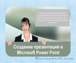 �������� ����������� � Microsoft Power Point