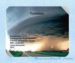 Tornadoes (Торнадо)