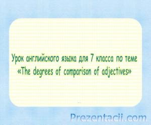 Degrees of comparison of adjectives (������� ��������� ��������������)