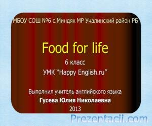Food for life (�������� ��� �����)
