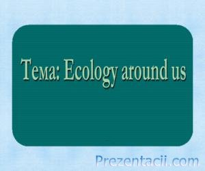 Ecology around us (�������� ������ ���)