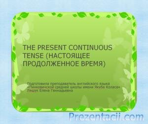 ��������� ������������ ����� (THE PRESENT CONTINUOUS TENSE)