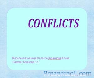 ��������� (Conflicts)