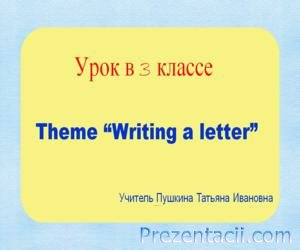 Writing a letter (Написание письма) 3 класс