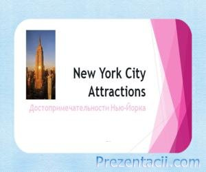 New York City Attractions (��������������������� ���-�����)