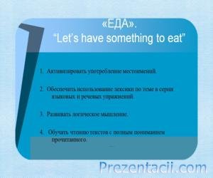 Food (Еда) 6 класс