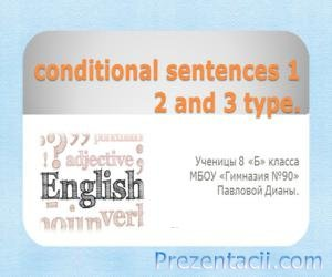 ����������� ������� ������� � ������� ���� (conditional sentences 1 2 and 3 ...