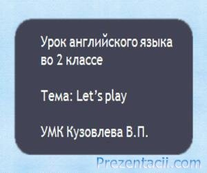 Let's play (2 класс)