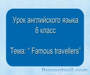 Famous travellers (6 класс)