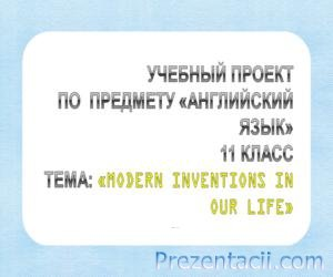 Modern inventions in our life