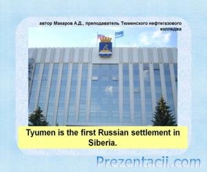 Tyumen is the first Russian settlement in Siberia