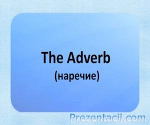 The Adverb (наречие)