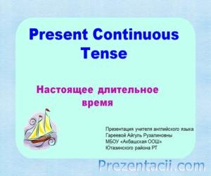 Present Continuous Tense (5 класс)